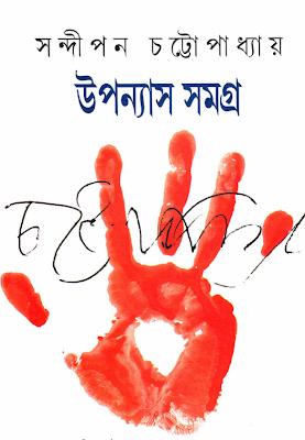 Uponyas Samagra 01 - Sandipan Chattopadhyay