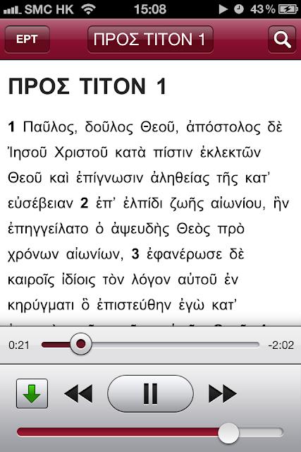 正在聆聽希臘文的提多書