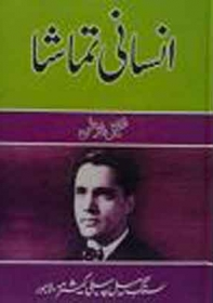Insani Tamasha by Shafiq ur Rehman