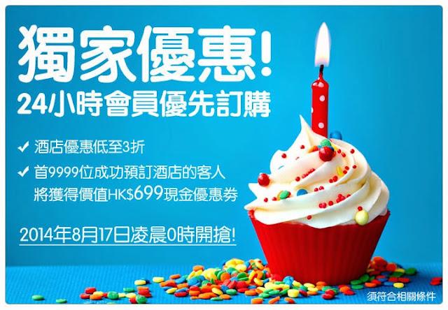 AirAsiaGo 9歲生日大割引,東南亞酒店低至3折起,仲送$699現金劵,只限24小時,今晚零晨12點(8月17日)開賣。