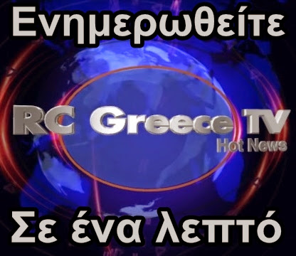 Rc Greece TV Hot News