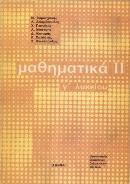 Μαθηματικα ΙΙ Δ δεσμη ΟΕΔΒ 1983-1992