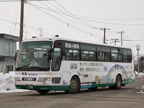 根室交通「特急ねむろ号」 ・345