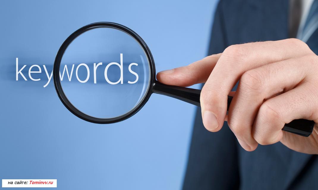 Как подобрать ключевые слова для видео