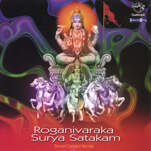 Roga Nivaraka Surya Satakam By Prof.Thiagarajan & Sanskrit Scholars Devotional Album MP3 Songs
