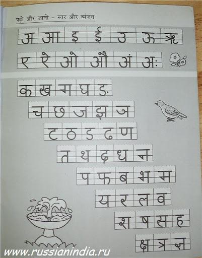 Хинди алфавит