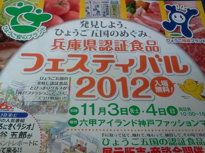 兵庫県認証食品フェスティバル2012