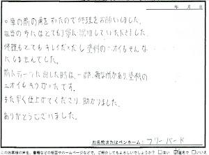 ビーパックスへのクチコミ/お客様の声:フリーバード 様(京都市左京区)/トヨタ オーリス