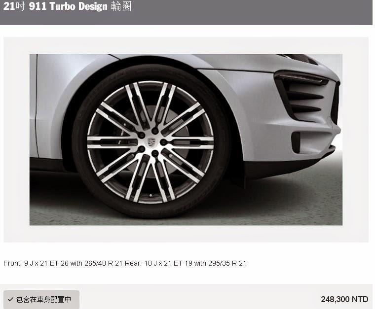 21吋 911 Turbo Design 輪圈25萬