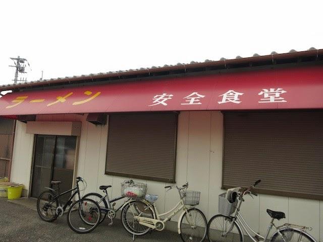 ラーメン安全食堂と書かれた店頭の赤いテント