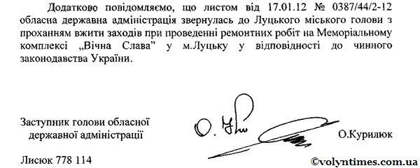 Відповідь ВОДА від 26.01.2012 р.