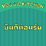 สวัสดี ยินดีต้อนรับเข้าสู่ Veggie kitchen