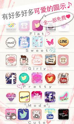#我的手機桌面icon與眾不同:圖示免費装扮★icoron (Android App) 2