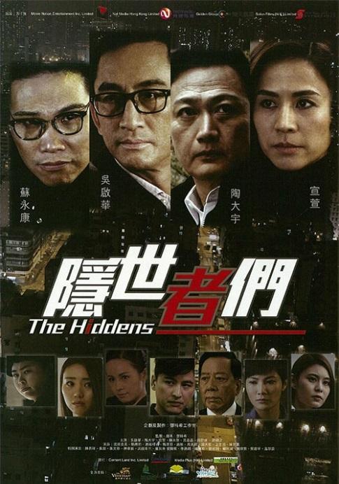 Ẩn Thế Giả Môn - The Hiddens