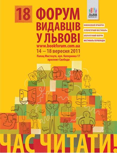 Естонський класик Арво Валтон на 18 Форумі видавців