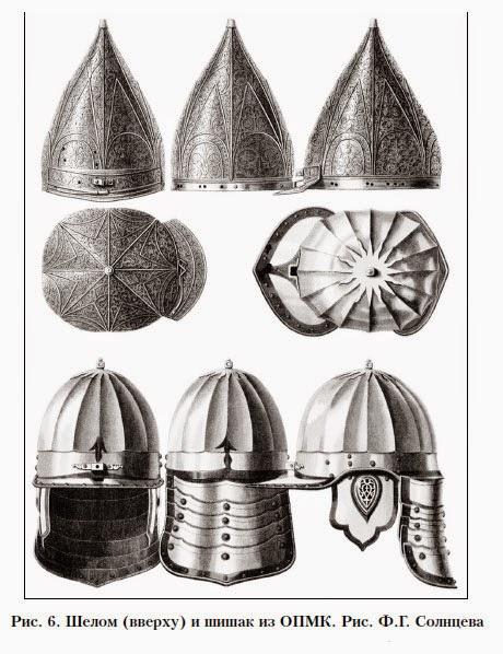 Шлемы воинов Руси