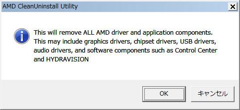 AMDのドライバーとユーティリティ『Catalyst』のアン