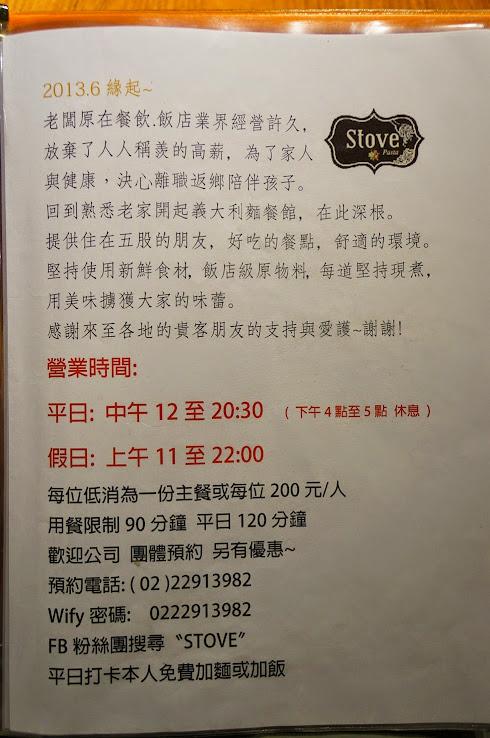 五股美食推薦-飯店級義大利麵【stove義式鄉村義大利麵】