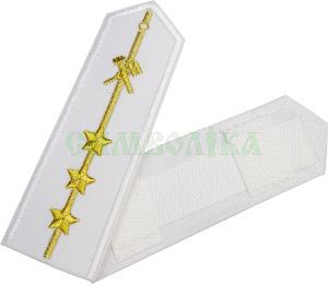 УЗ Погони Середній начальницький склад білі (1пр.3 зірки)