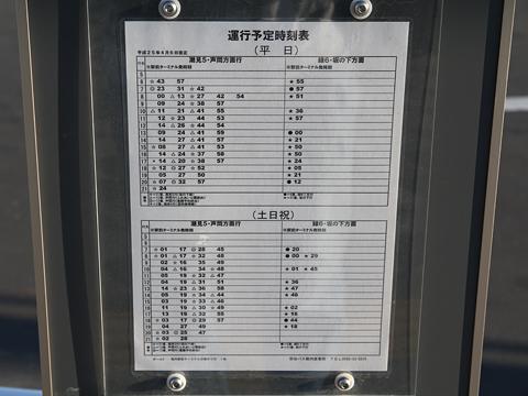 宗谷バス 稚内駅前ターミナル 3番乗り場 時刻表