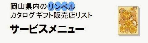 岡山県内のリンベルカタログギフト販売店情報・サービスメニューの画像