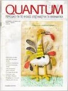 QUANTUM - τεύχος Σεπτ.-Οκτ. 2000