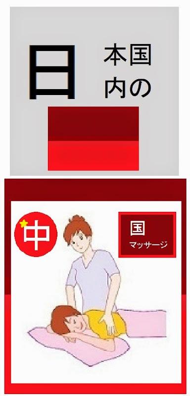 日本国内の中国マッサージ店情報・記事概要の画像