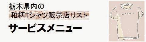 栃木県内の和柄Tシャツ販売店情報・サービスメニューの画像