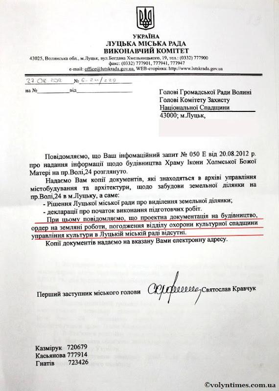 Відповідь ЛМР від 27.08.2012 р.