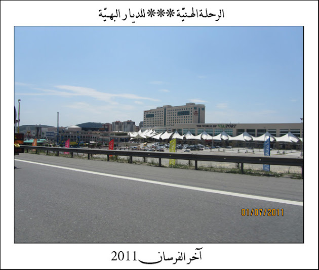f1467dfd2ecb2 لحظة الوصول لمنطقة المطار ، مطار صبيحة ، ويبدو مجمع فيا بورت إلى اليمين .