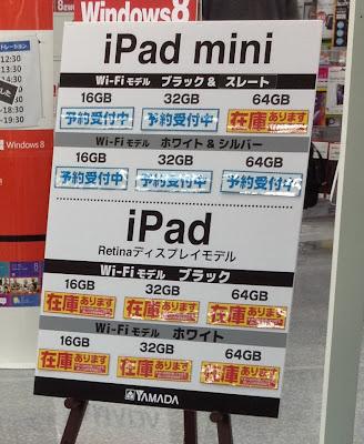 iPad miniおよびiPad4の在庫表示案内:ヤマダ電機LABI新宿東口館
