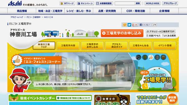アサヒビール神奈川工場:暑い夏に最高の日帰り行楽地!ビール工場見学に行こう!【関東編】