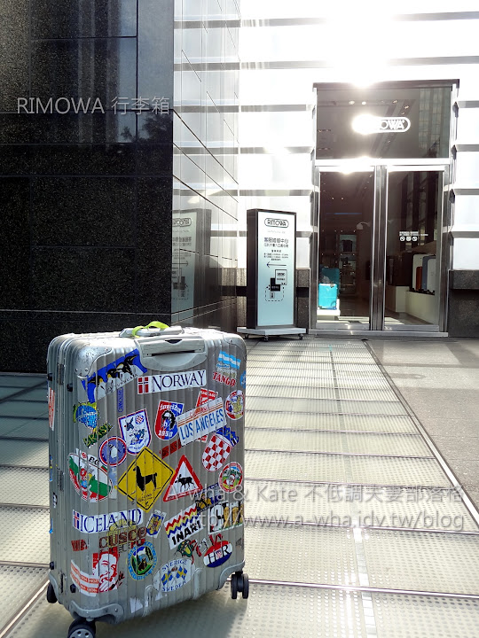 【RIMOWA行李箱】RIMOWA刮傷刮花刮痕撞凹撞傷全紀錄!維修中心鈑金回來驗收篇~
