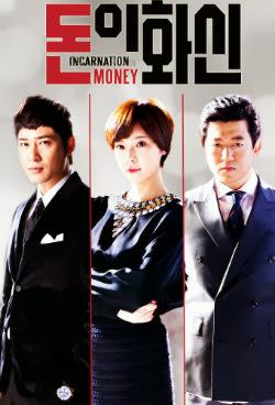Ma Lực Đồng Tiền|| Money Demons