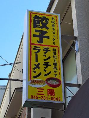 お店の黄色い看板