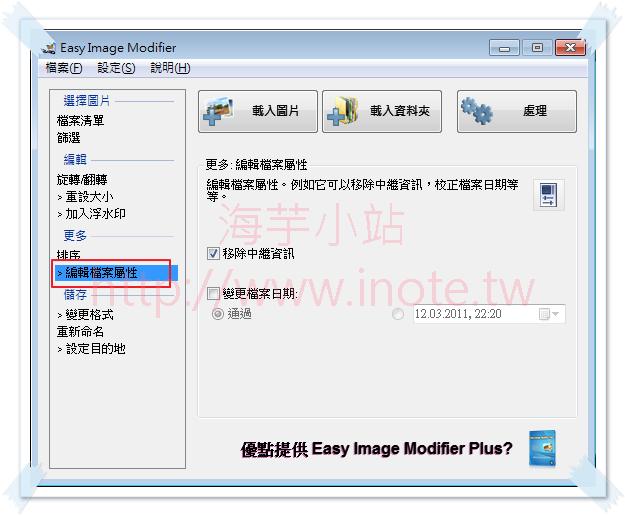 Easy%252520Image%252520Modifier 5