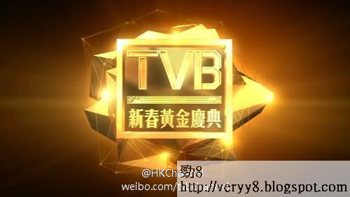 TVB新春黃金慶典