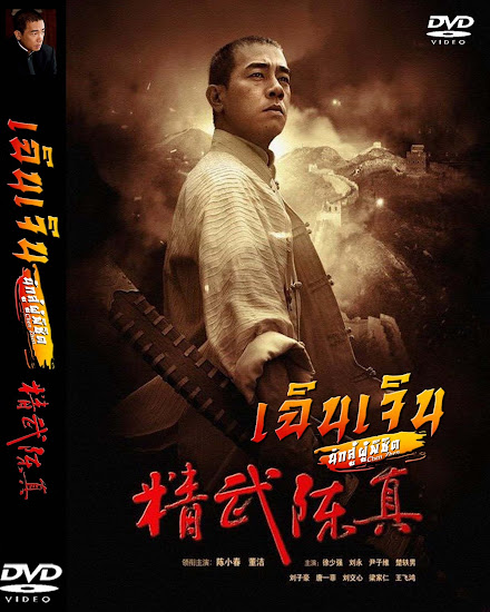 Chen Zhen เฉินเจิน นักสู้ผู้พิชิต ( EP. 1-30 END ) [พากย์ไทย]