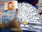 抽選会には、HANASHINOBU食事券10名様も 2012-10-09T01:52:41.000Z