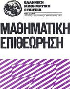 Μαθηματική Επιθεώρηση - τεύχος 7ο