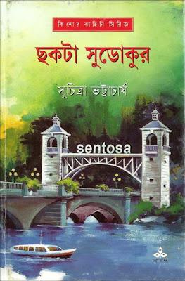 Chokta Sudokur - Suchitra Bhattacharya