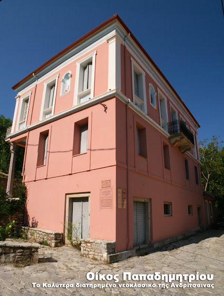 papadimitriou house in andritsaina