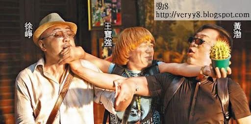 《人在囧途》系列在內地勁收,原班人馬會來港拍第三集《港囧》。劇照