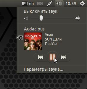Audacious в Звуковом меню