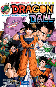 Dragon Ball Plus 2012 poster