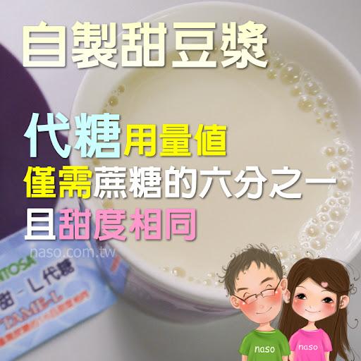 【naso體驗文】尚朋堂全功能養生豆漿機-自製甜豆漿