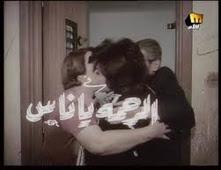 فيلم الرحمة يا ناس