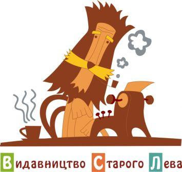 20 новинок від Старого Лева до 20. Форуму видавців
