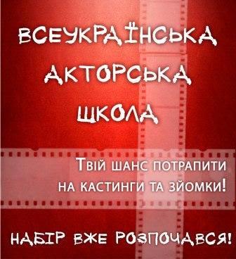 Всеукраїнська акторська  школа у Львові!