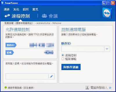 TeamViewer 10.0.36897 綠色免安裝(中文版) http://greenwares.blogspot.com/2015/01/teamviewer-portable-download.html